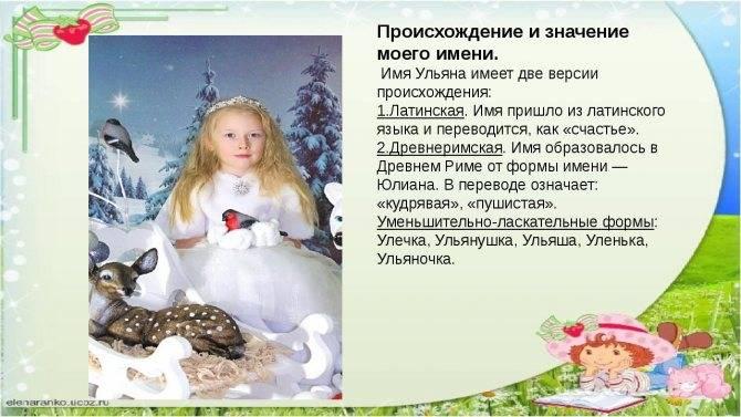 Пелагея: значение имени, происхождение :: syl.ru
