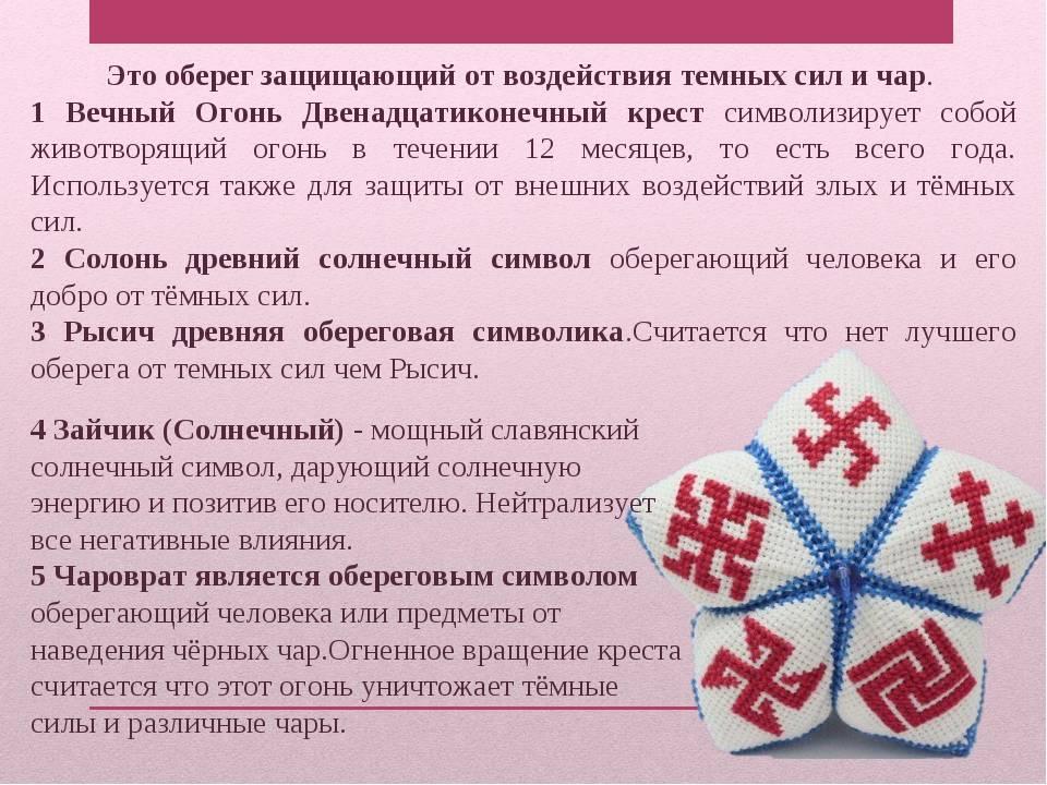 Славянские амулеты — как выбрать свой оберег?