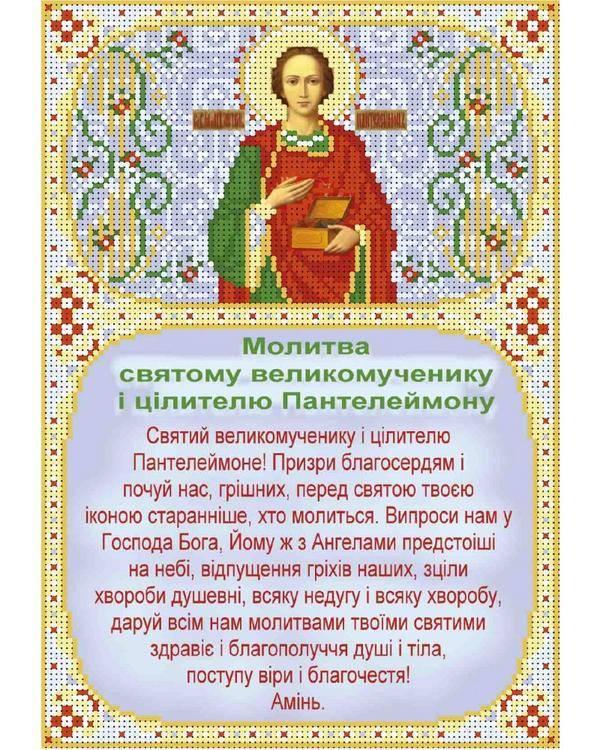 Молитва пантелеймону целителю об исцелении и выздоровлении: тексты и правила чтения