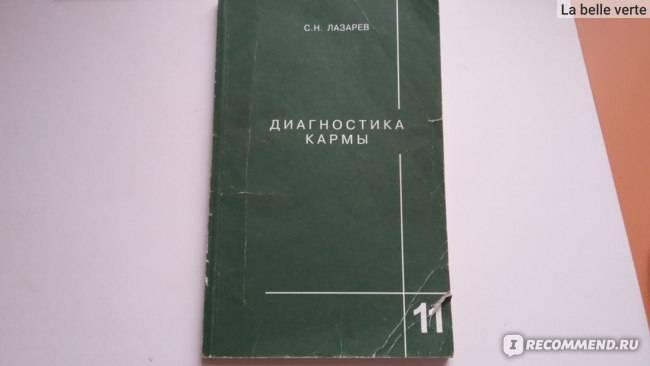 Книги сергея николаевича лазарева - бесплатно скачать или читать онлайн без регистрации - все книги автора в электронном виде бесплатно! » страница 2