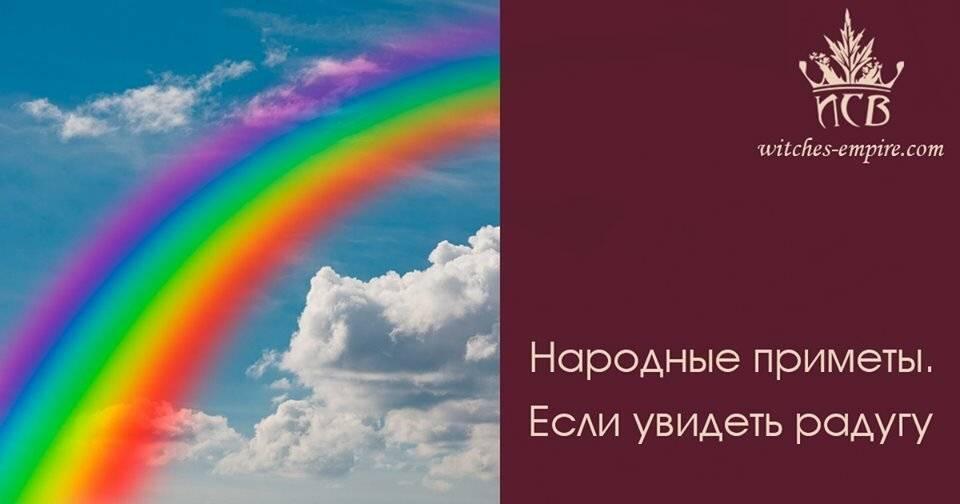 Двойная радуга на небе - 50 примет для мужчин и женщин