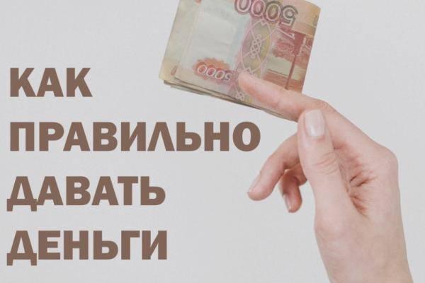 Когда лучше отдавать долги: приметы на дни недели и время суток