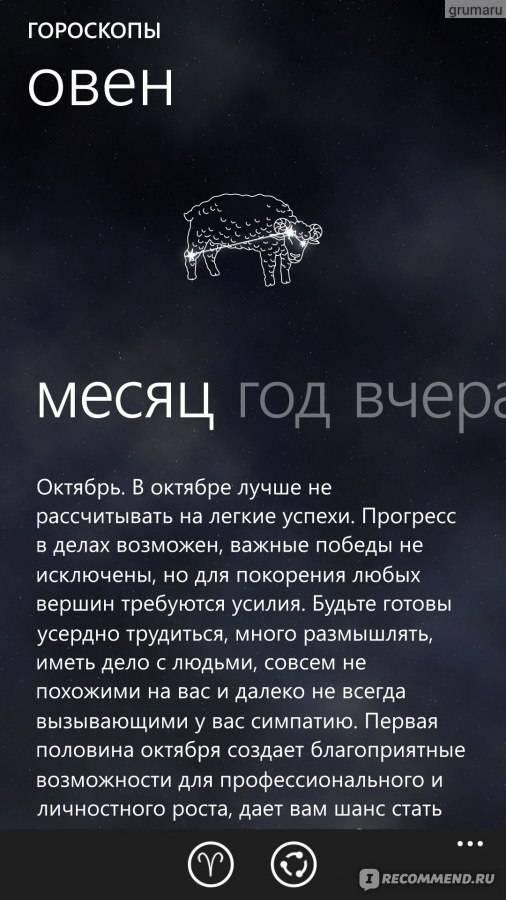 Гороскоп на октябрь  2021 года овен