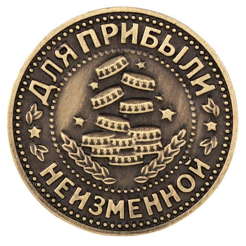 Монета-амулет для привлечения денег: как сделать своими руками