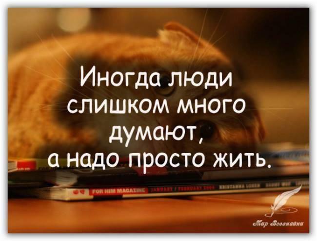 Страх материализации мыслей: как справиться с фобией | eraminerals.ru