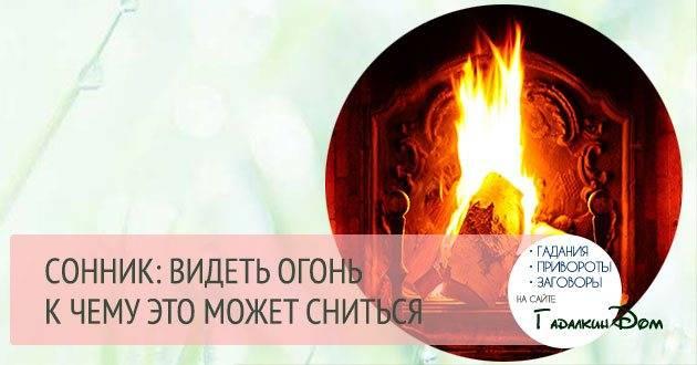 К чему снится, что тушишь огонь?