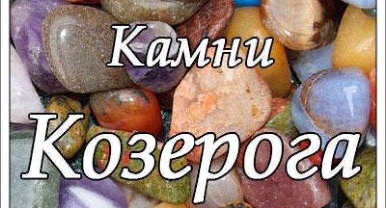 Козерог — камни талисманы подходящие по гороскопу