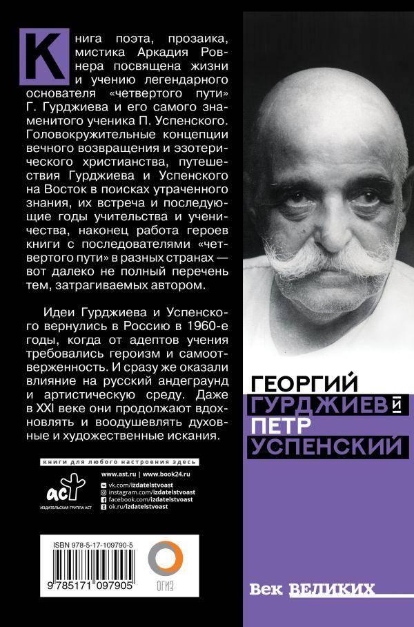 Читать книгу «четвертый путь к сознанию» онлайн полностью????— георгия ивановича гурджиева— mybook.