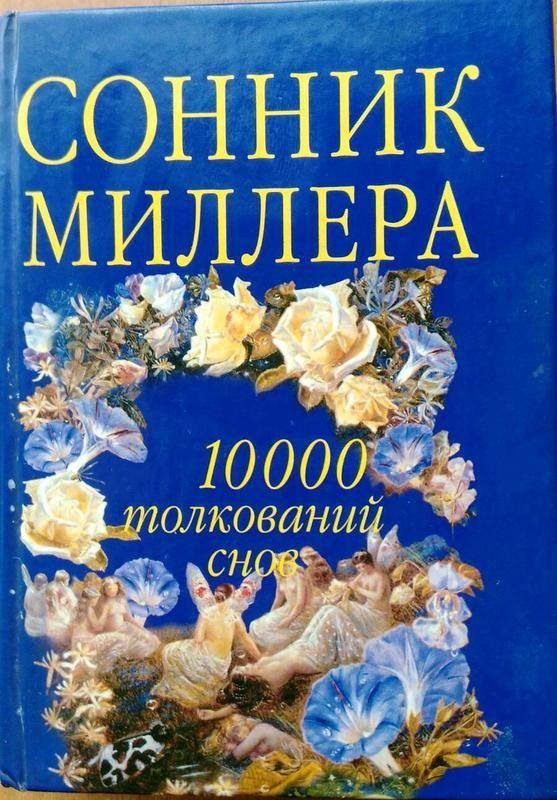 К чему снится любимый человек: толкование и значение сна - tolksnov.ru