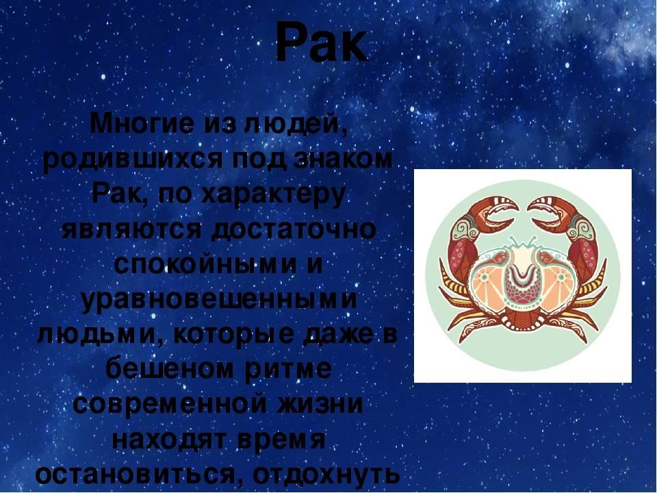 Гороскоп знака зодиака рак