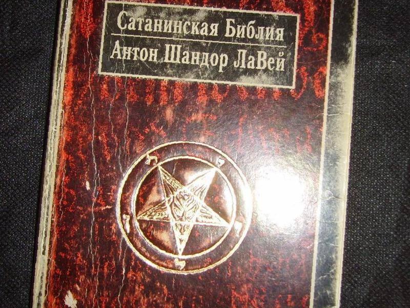 Церковь сатаны