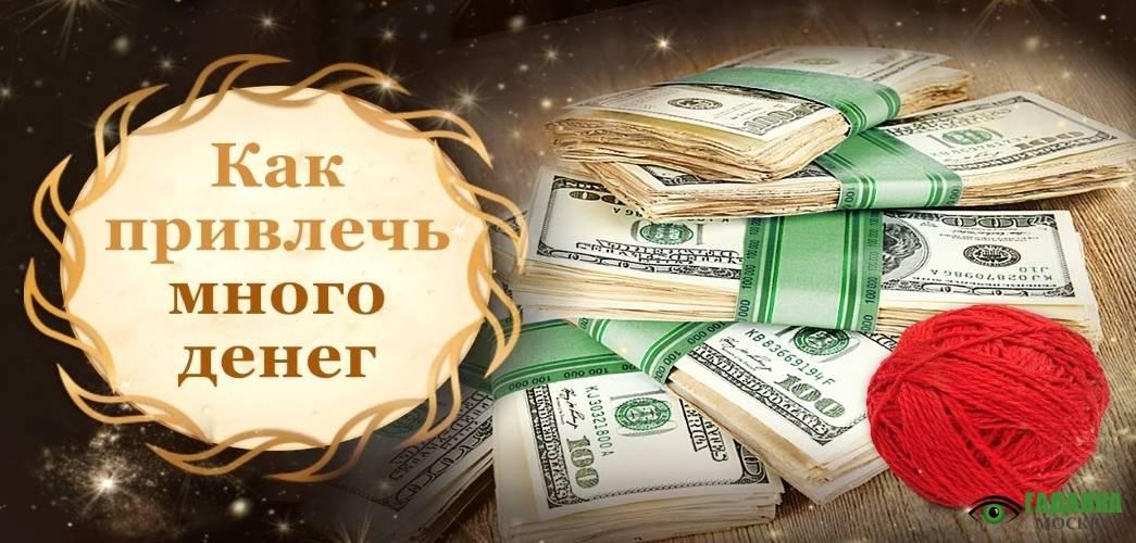 Заговор на удачу и деньги — 11 проверенных методов