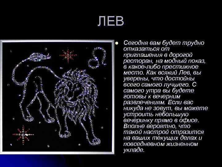 Лев женщина характеристика знака зодиака