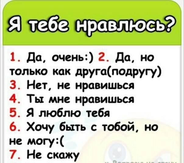 Как понять, нравится ли тебе парень: 10 шагов
