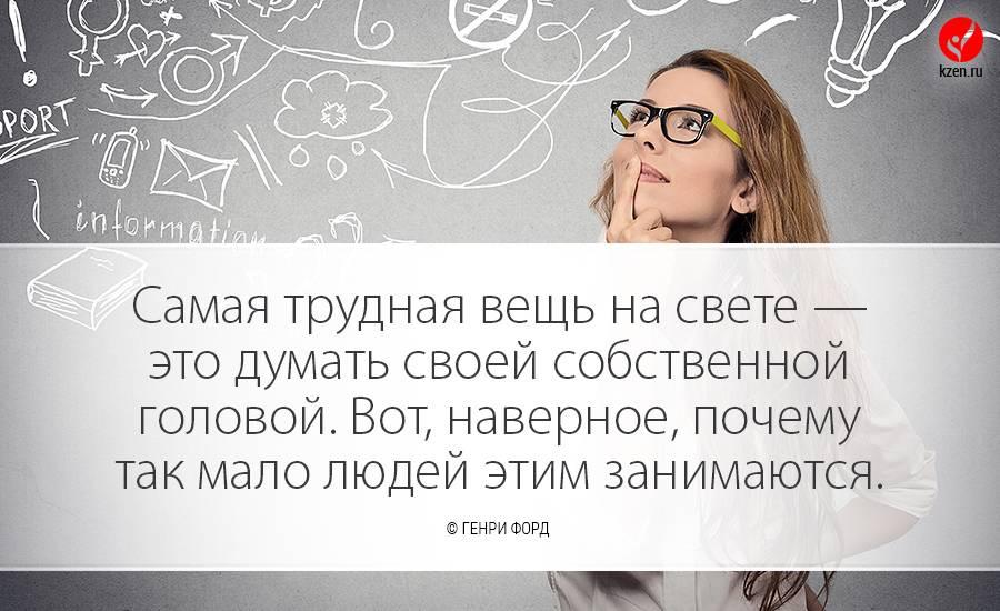 Как не думать о плохом, а думать о хорошем - советы психологов