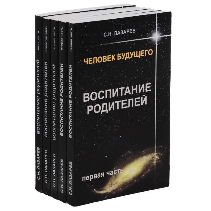 Сергей николаевич лазаревлекарство отвсех болезней