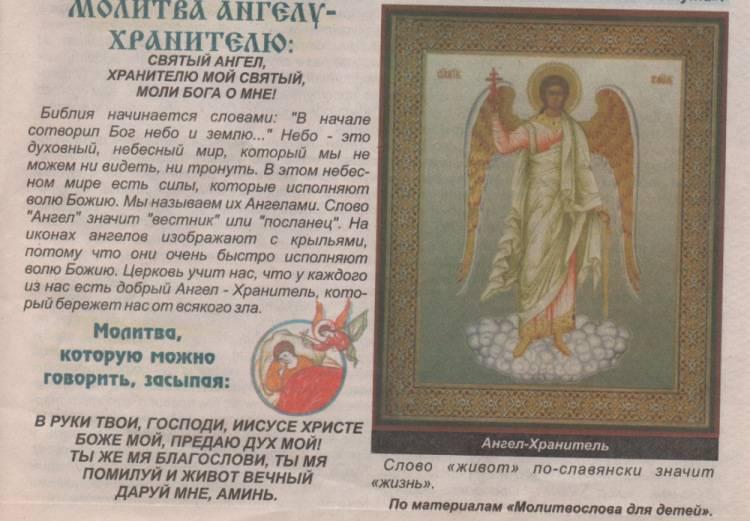 Молитвы ангелу хранителю. молитвослов на русском языке