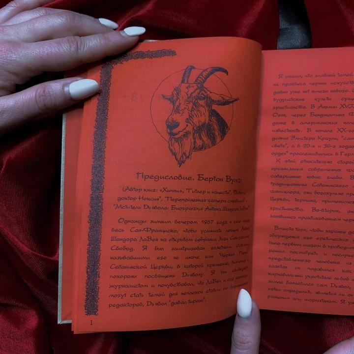 Одиннадцать сатанинских правил на земле