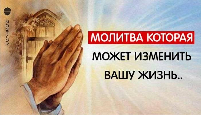 Молитвы о здоровье себе