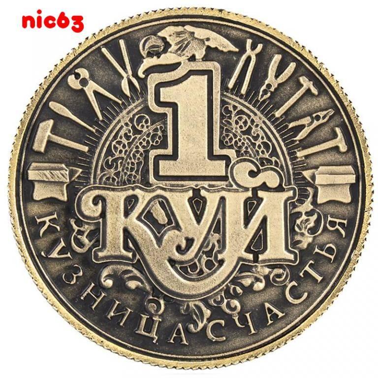 Неразменный рубль (николай лесков)