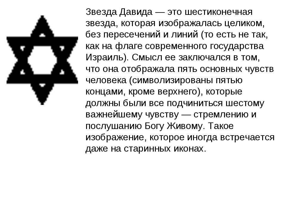Значение символа звезда давида в различных религиях - дом солнца