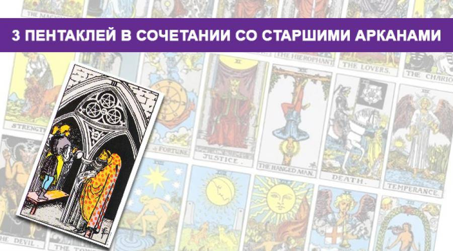 Двойка пентаклей таро: значение в сочетании с другими картами, в отношениях, любви, карта дня