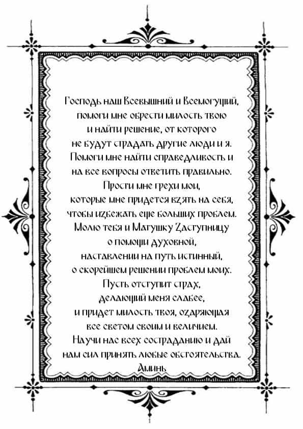 Молитва, чтобы не уволили с работы: сильная (православная), текст, как читать, подготовка, порядок действий, о чем просить