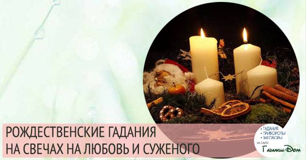 Гадания на свече любит или нет