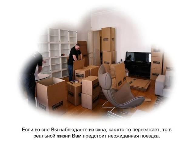 Сонник переехать с мужем в другую квартиру. к чему снится переехать с мужем в другую квартиру видеть во сне - сонник дома солнца