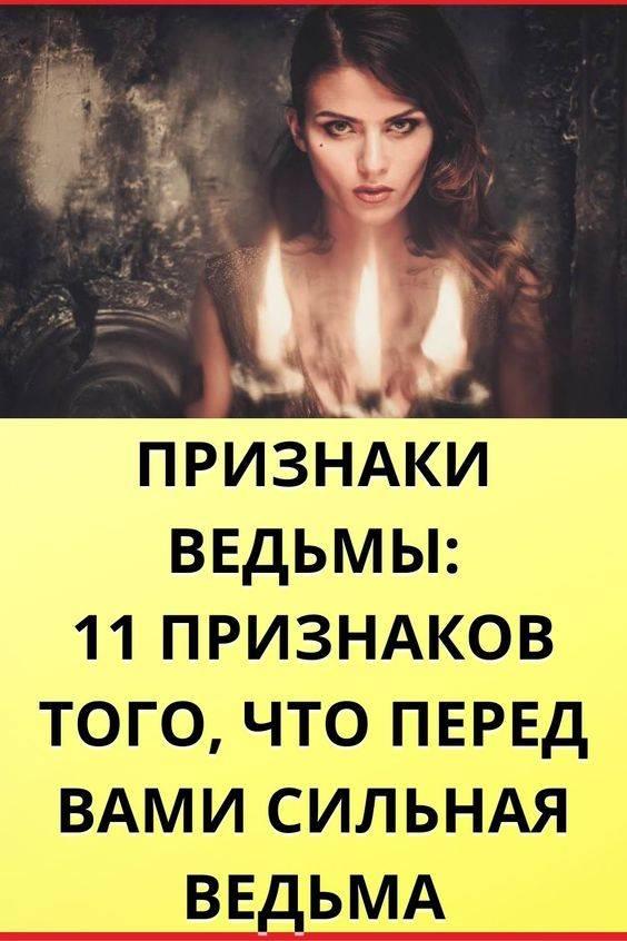 Знаки на теле, которые могут быть символом ведьмы