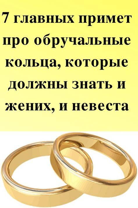 Можно ли менять обручальные кольца на новые после свадьбы: приметы и суеверия
