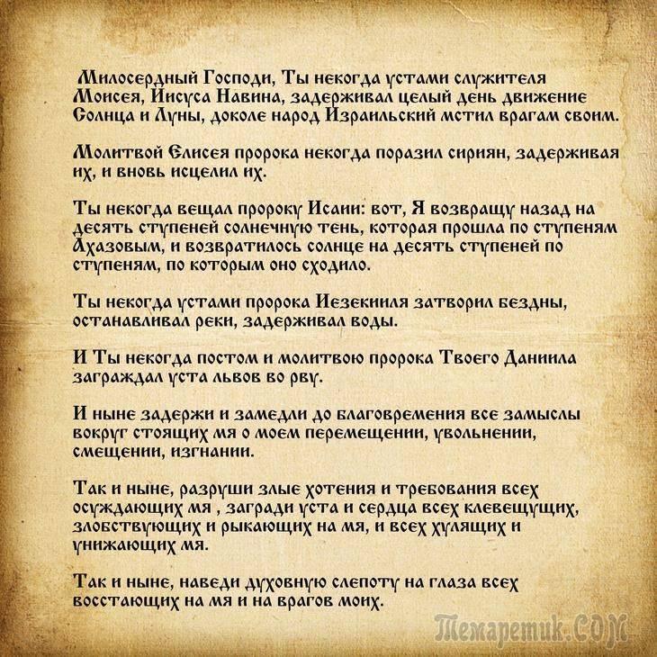 Молитвы афонских старцев