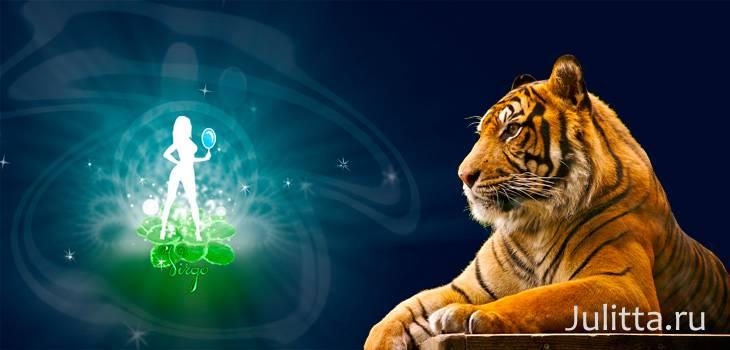 Лучший гороскоп дева - тигр для мужчин и женщин