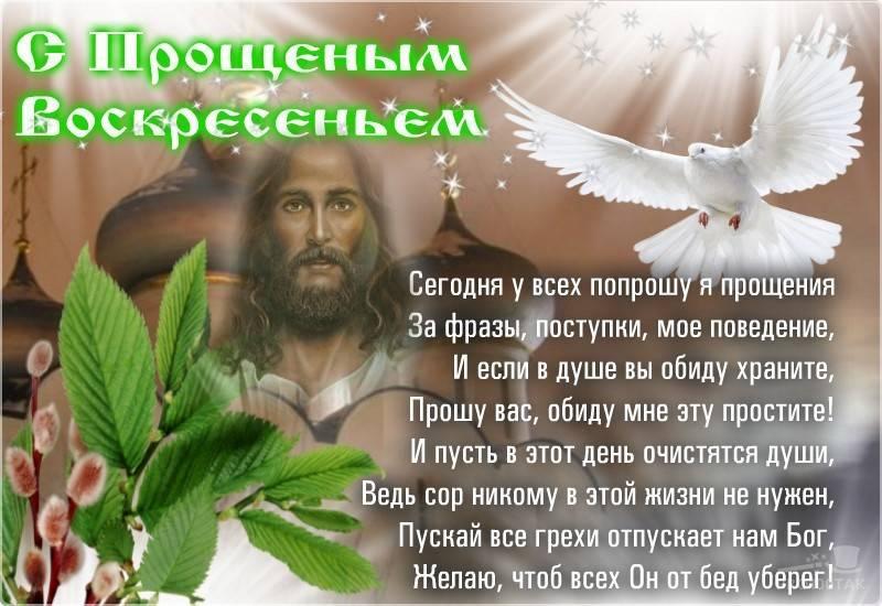Что нужно делать на масленицу и в прощеное воскресенье, рассказал православный священник