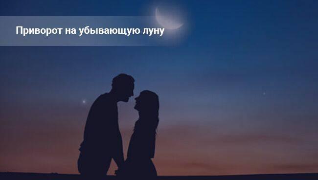 Приворот женатого мужчины на убывающую луну