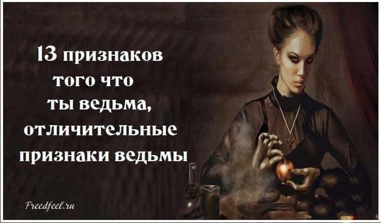 Как распознать ведьму по внешним признакам, характеру, поведению
