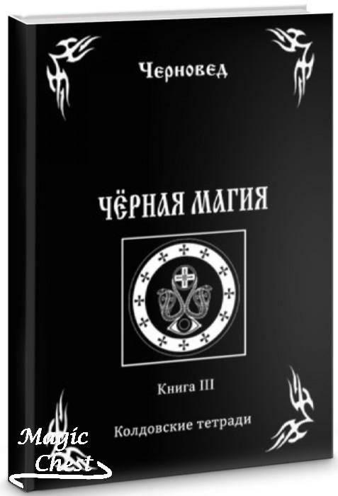 Черная магия и колдовство – заговоры и заклинания деревенской черной магии