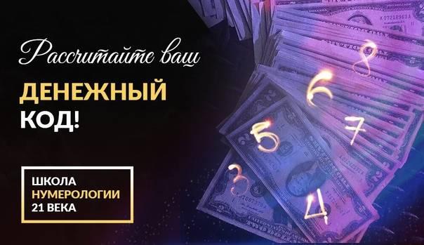 Число богатства и денег по дате рождения в нумерологии и сюцай