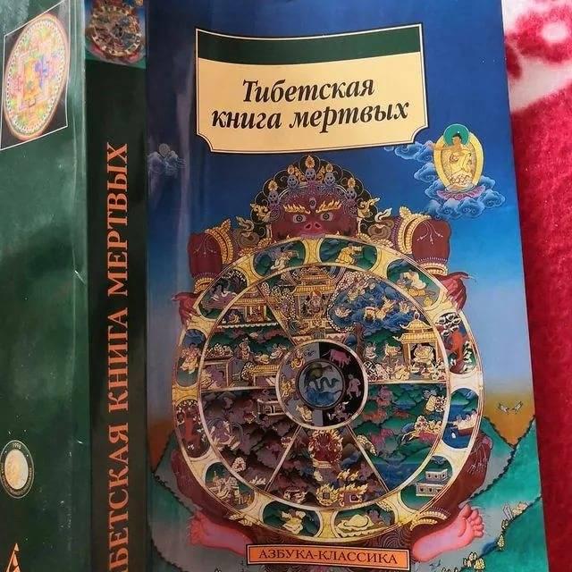 Роберт турман: тибетская книга мертвых