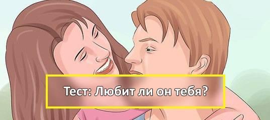 Как определить что вы нравитесь мужчине: как смотрят влюбленные глаза парня