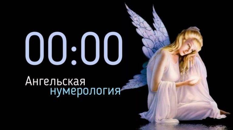 Нумерология ангелов кто нас пытается предупредить