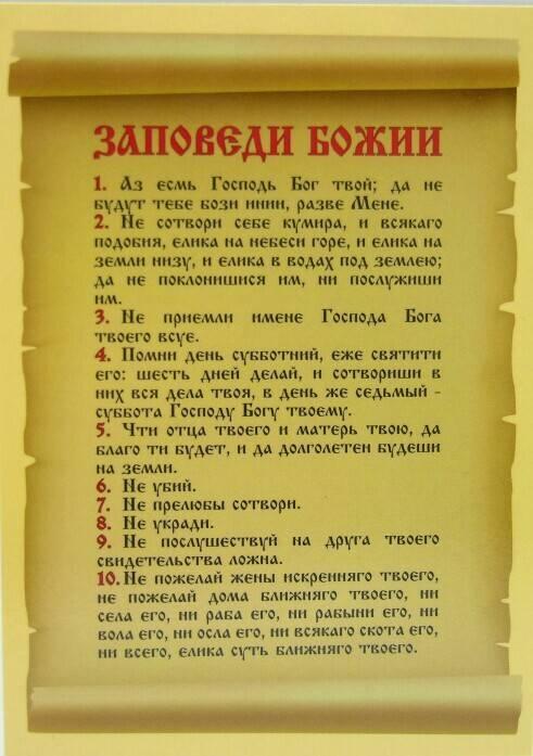 Заповеди божьи | православие и мир
