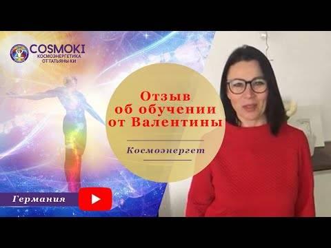 Космоэнергетика: каналы, как работать с собой