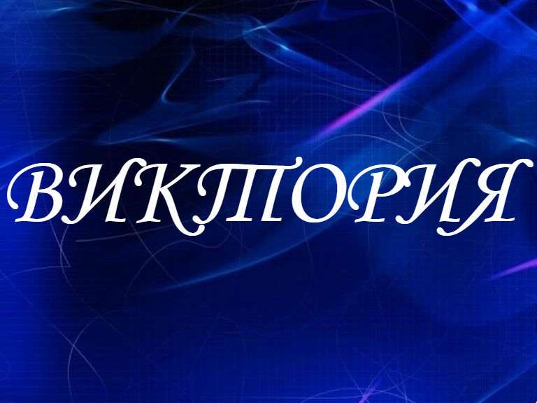 Никита - значение имени, происхождение, характеристики, гороскоп