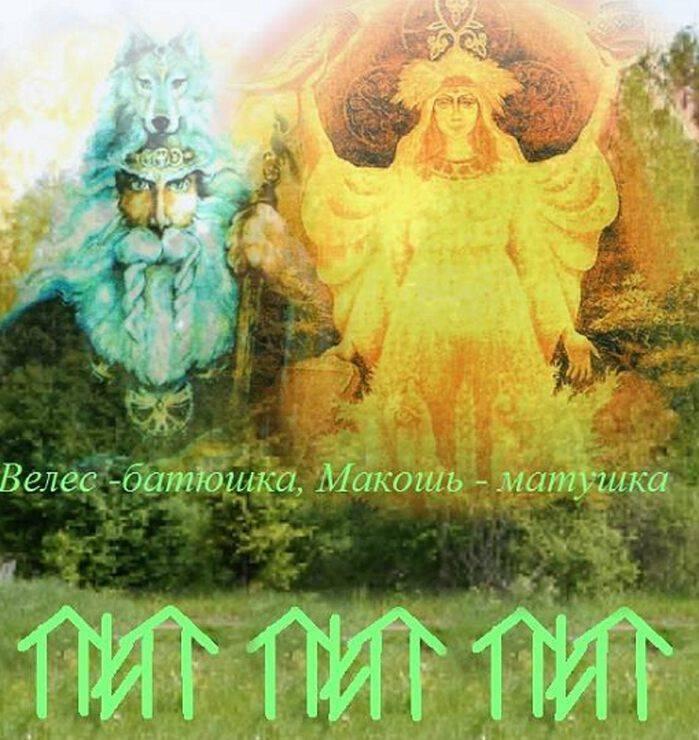Бог велес у славян: кто это такой в языческой мифологии, за что отвечает, в чем трагедия, а также кратко самое главное — храм, символы и знаки в картинках, молитвы