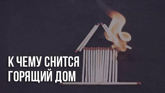 К чему снится горящий дом