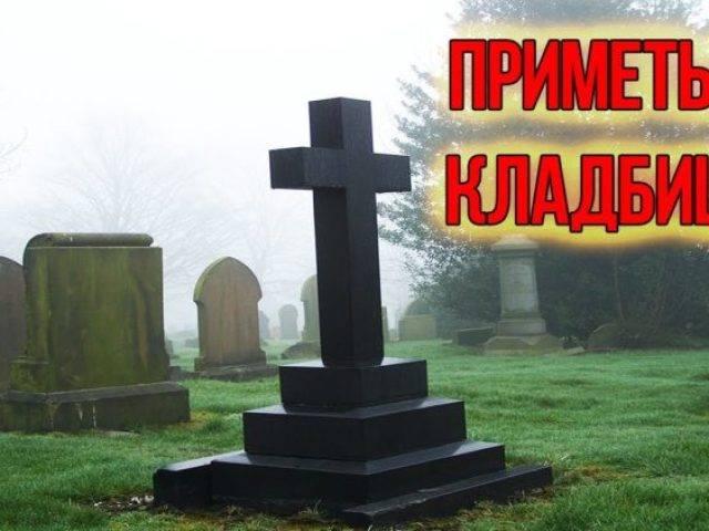 Приметы на кладбище — чего нельзя делать на территории усопших