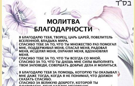 Благодарственные молитвы господу богу, божией матери и всем святым