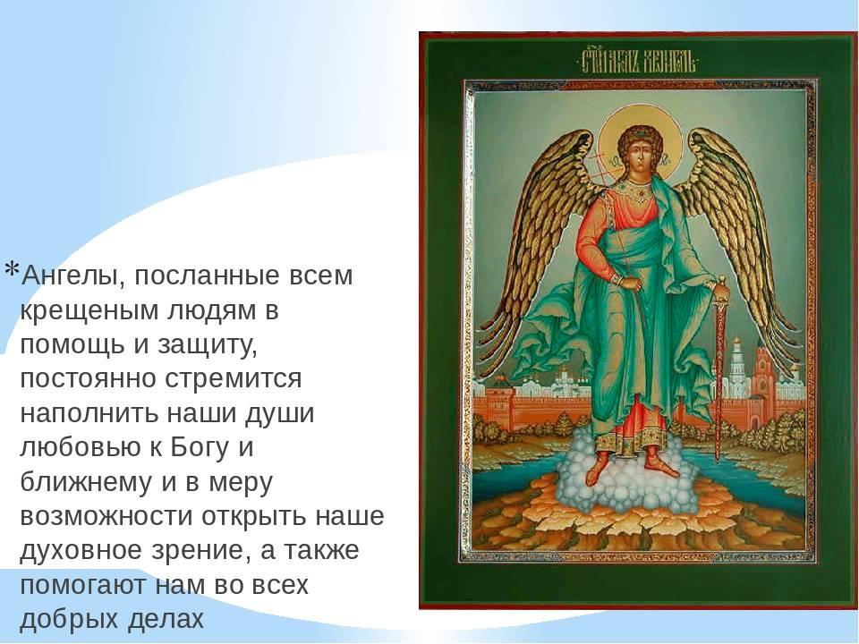 Ангел хранитель - кто это и зачем он человеку | православиум