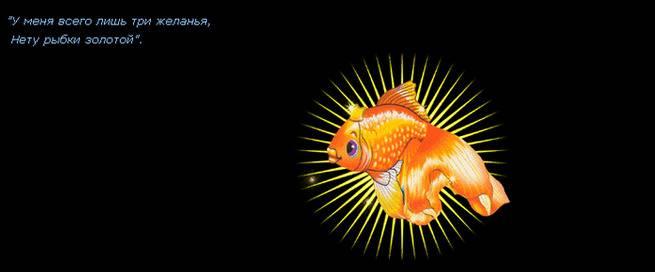 Золотая рыбка желания гадание - sagatwilight